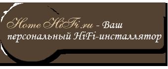 HomeHiFi.ru - ващ персональный HiFi-инсталлятор